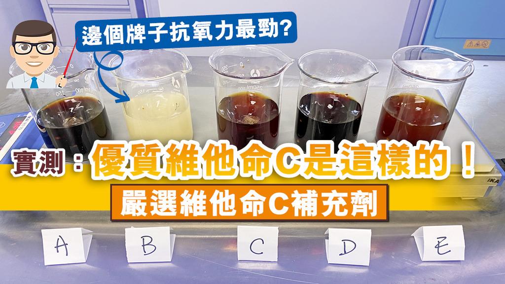 實測:優質維他命C是這樣的! 嚴選維他命C補充劑