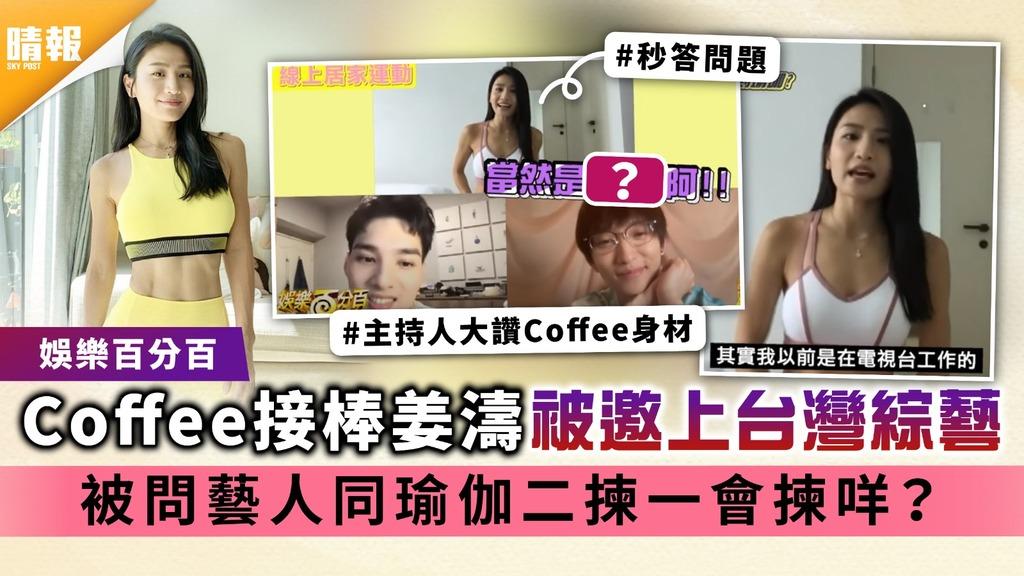 娛樂百分百 Coffee接棒姜濤被邀上台灣綜藝 被問藝人同瑜伽二揀一會揀咩?