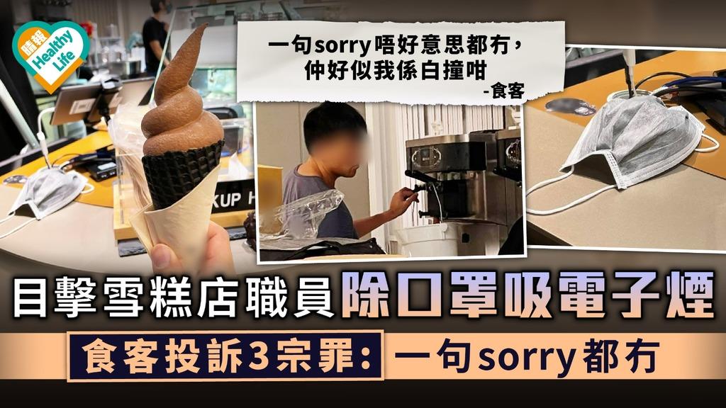 食用安全|目擊雪糕店職員除口罩吸電子煙 食客投訴3宗罪:一句sorry都冇