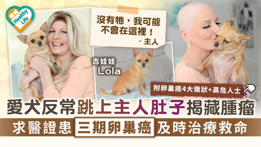 卵巢癌 愛犬反常跳上主人肚子揭藏腫瘤 求醫證患三期卵巢癌及時治療救命
