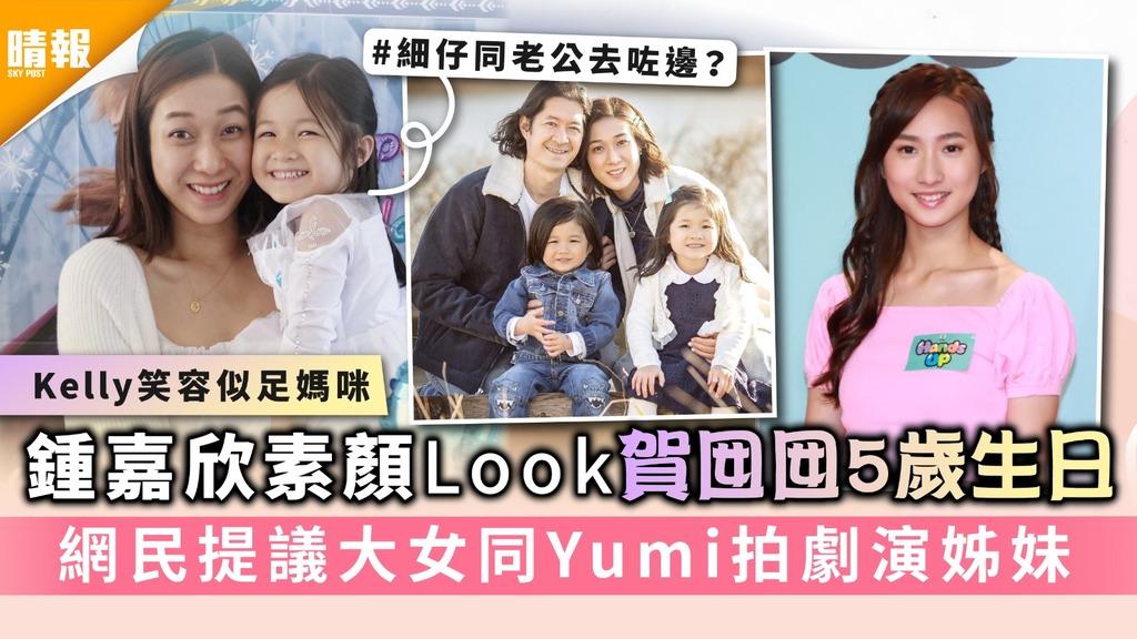 Kelly笑容似足媽咪 鍾嘉欣素顏Look賀囡囡5歲生日 網民提議大女同Yumi拍劇演姊妹