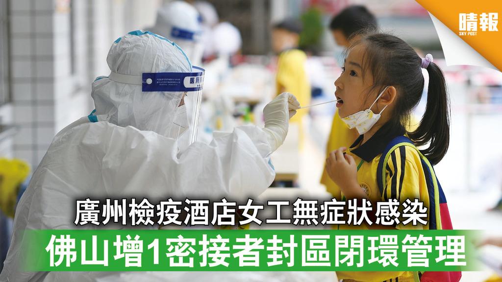 新冠肺炎|廣州檢疫酒店女工無症狀感染 佛山增1密接者封區閉環管理