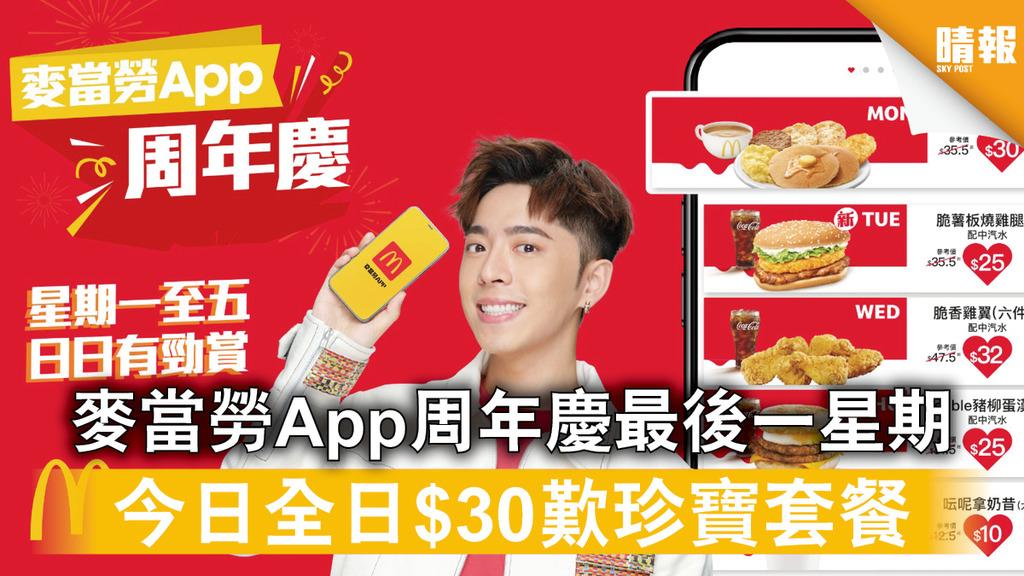 飲食優惠│麥當勞App周年慶最後一星期 今日全日$30歎珍寶套餐