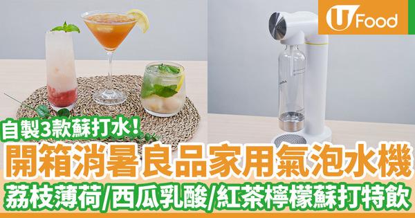 【氣泡水機】自製梳打!開箱AirSoda氣泡水機 三款夏日梳打特飲食譜/荔枝薄荷/西瓜乳酸/紅茶檸檬梳打