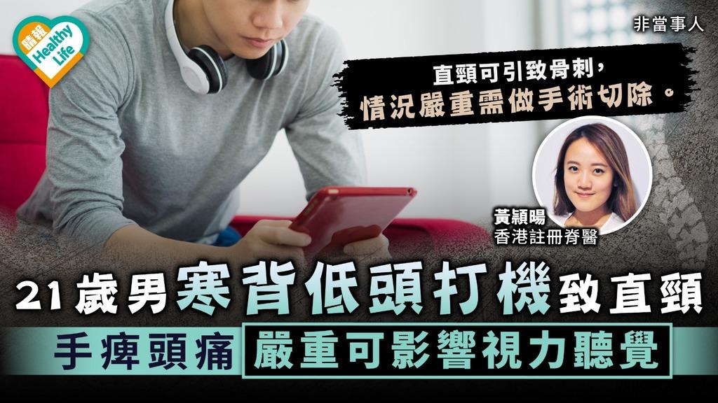 低頭族 21歲男寒背低頭打機致直頸 手痺頭痛嚴重可影響視力聽覺