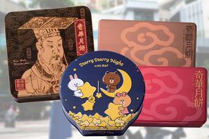 中秋節奇華餅家月餅罐回收活動 任何品牌金屬月餅盒可換領$20優惠券!