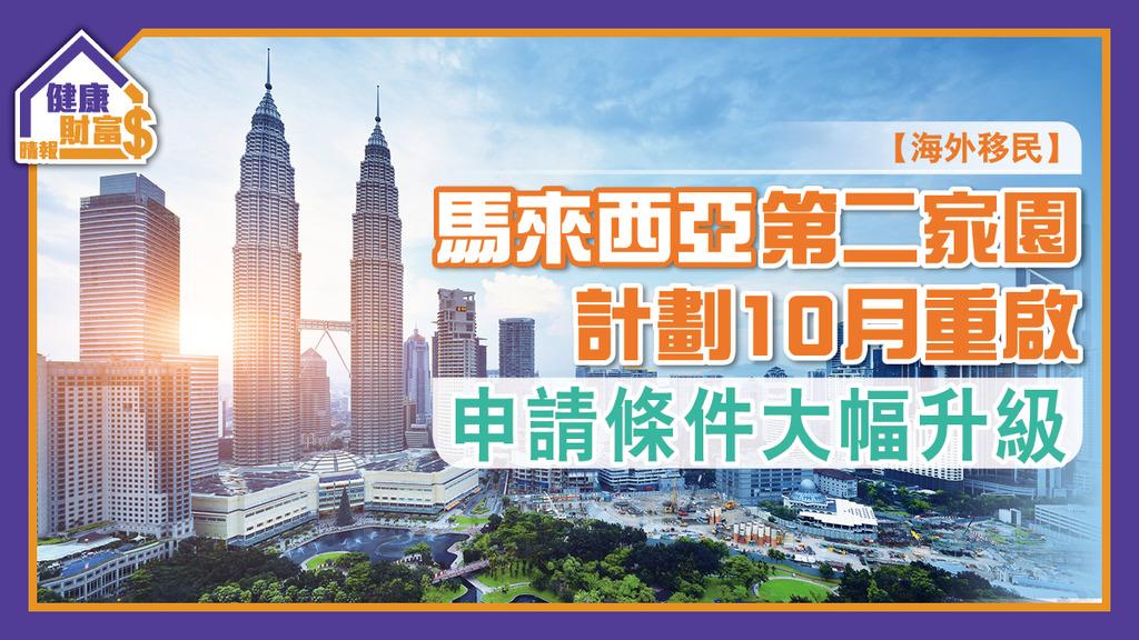 【海外移民】馬來西亞第二家園計劃10月重啟 申請條件大幅升級