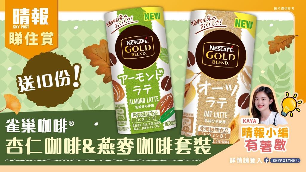 【晴報 睇住賞 – 送雀巢咖啡®杏仁咖啡和雀巢咖啡®燕麥咖啡套裝10份】