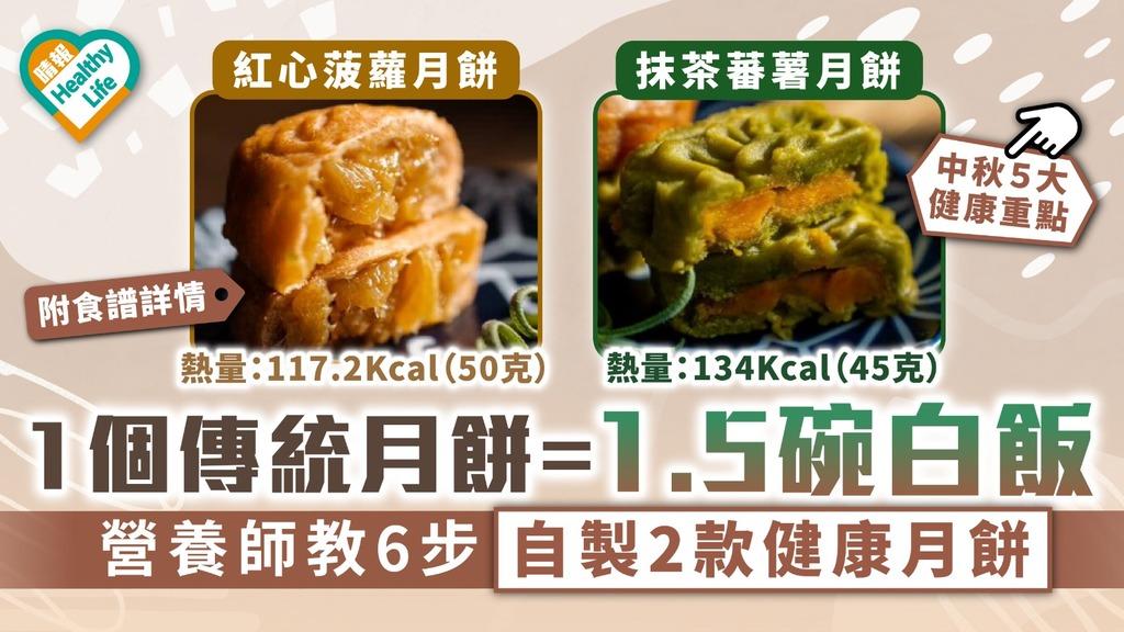 中秋月餅|1個傳統月餅=1.5碗白飯 營養師教6步自製2款健康月餅|食譜詳情