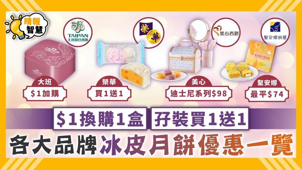 中秋節優惠 $1換購1盒 孖裝買1送1 各大品牌冰皮月餅優惠一覽