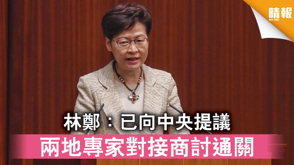 新冠肺炎|林鄭:已向中央提議 兩地專家對接商討通關