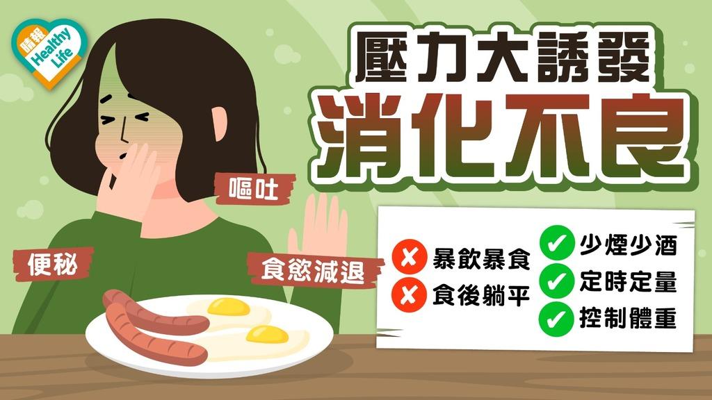 腸胃健康 │ 飲食無節制 壓力大情緒差 易致「功能性消化不良」反覆肚痛