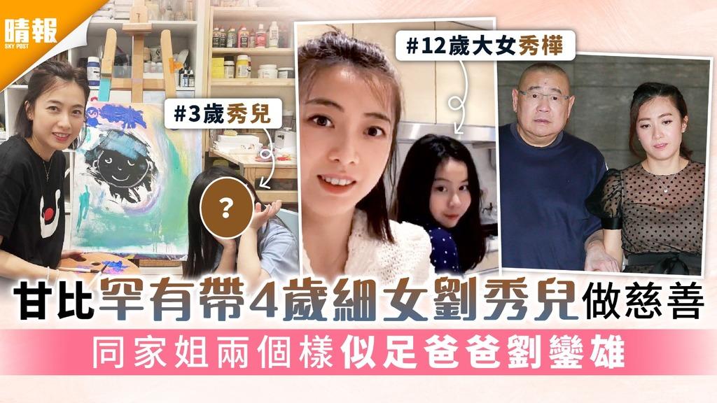 甘比罕有帶4歲細女劉秀兒做慈善 同家姐兩個樣似足爸爸劉鑾雄