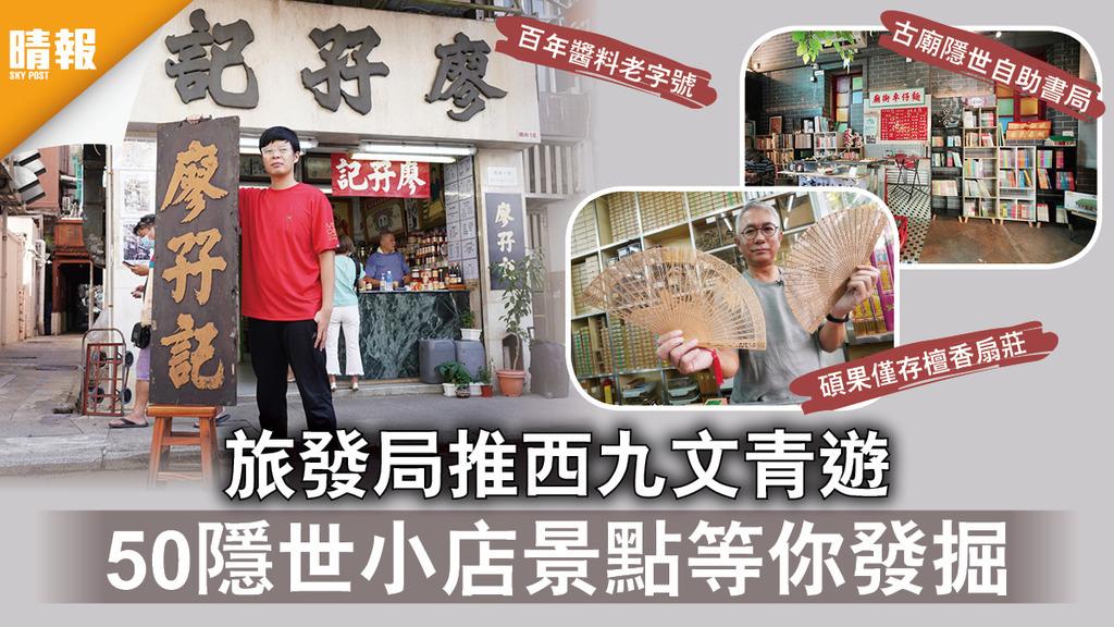 好去處 旅發局推西九文青遊 50隱世小店景點等你發掘(多圖)