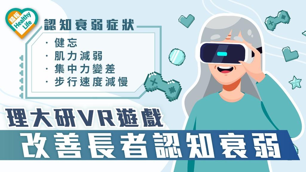 認知衰弱 │ 長者健忘肌力減弱或認知衰弱 理大研VR遊戲助改善