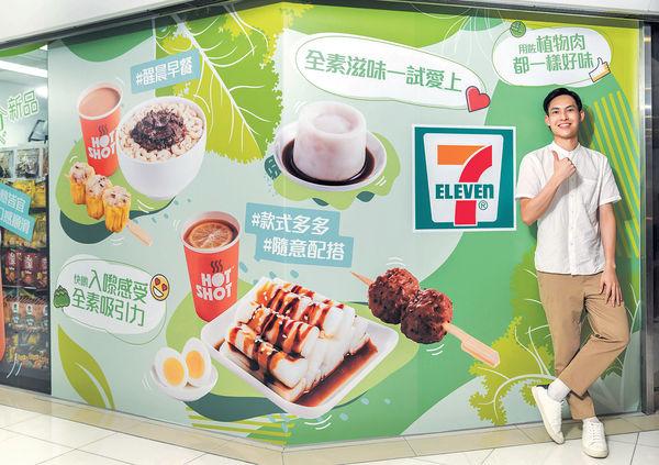7-11熱賣點吃素早餐常餐 素食系列增5產品