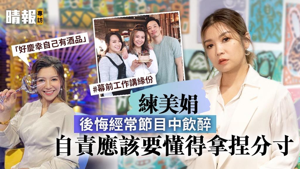 練美娟後悔經常節目中飲醉 自責應該要懂得拿捏分寸