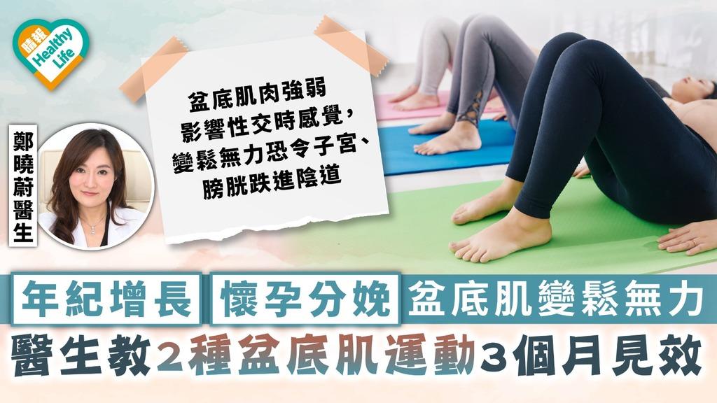 女性健康|年紀增長懷孕分娩盆底肌變鬆無力 醫生教2種盆底肌運動3個月見效