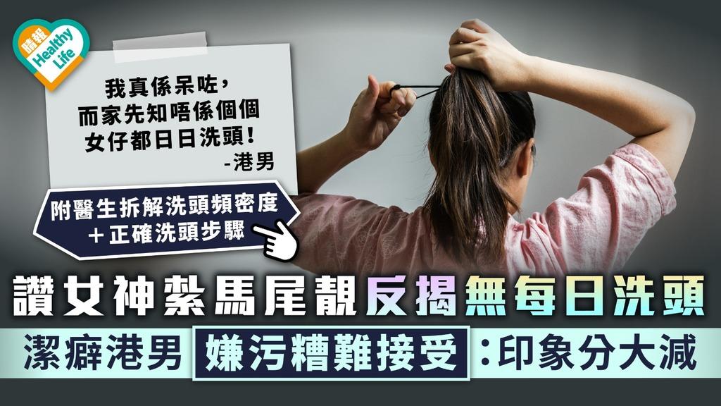 頭髮護理|讚女神紮馬尾靚反揭無每日洗頭 潔癖港男嫌污糟難接受:印象分大減|附3種頭皮性質洗頭頻密度
