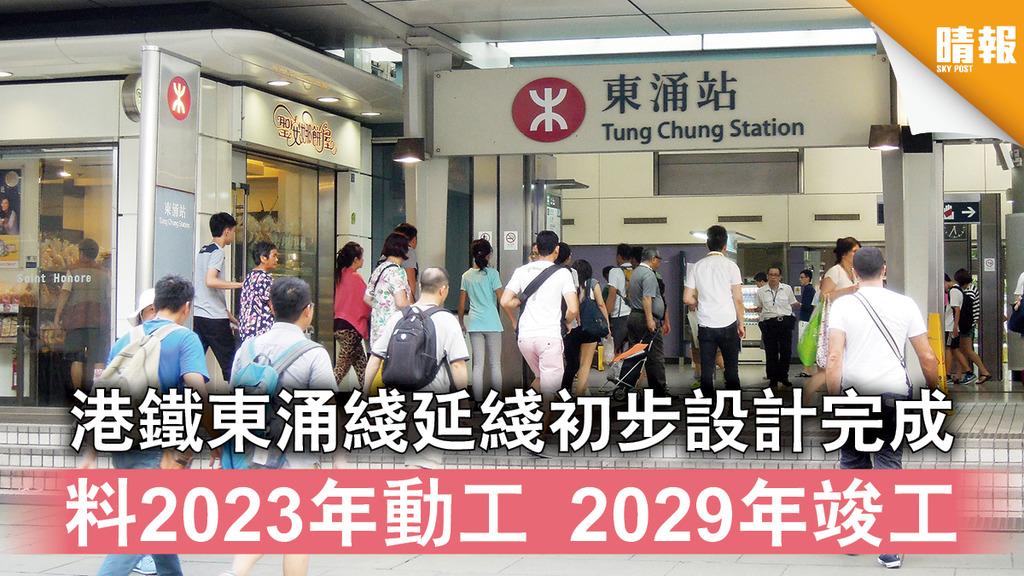 交通消息|港鐵東涌綫延綫初步設計完成 料2023年動工 2029年竣工