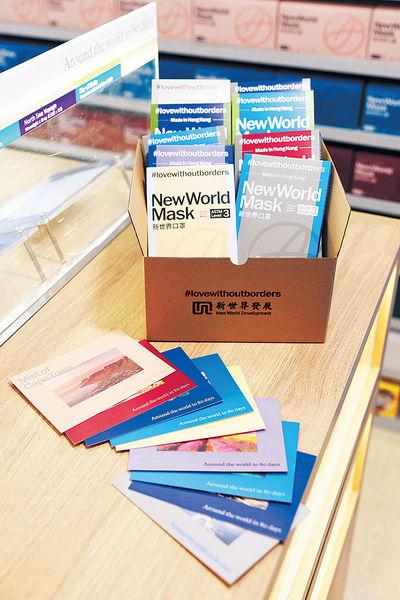 新世界「80日環遊世界」拼色口罩 9款設計