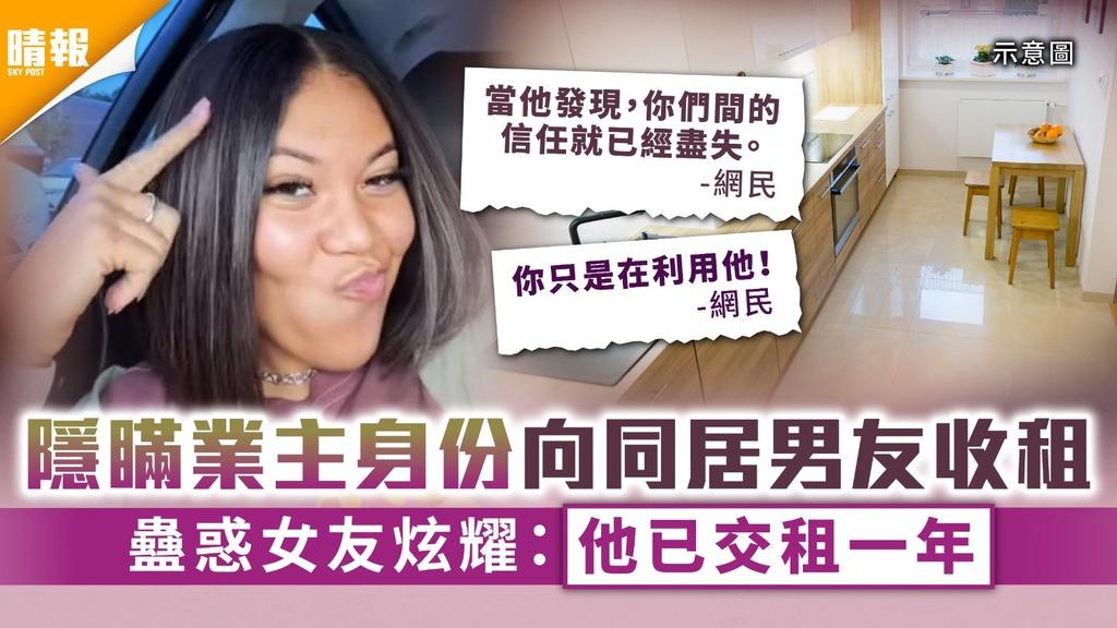 男女關係 隱瞞業主身份向同居男友收租 蠱惑女友拍片炫耀惹網民批評