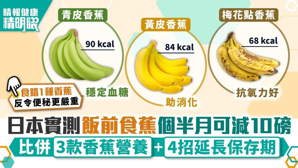 健康精明眼|日本實測飯前食蕉個半月可減10磅 比併3款香蕉營養+4招延長保存期
