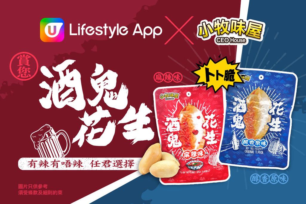 U Lifestyle App賞您酒鬼花生