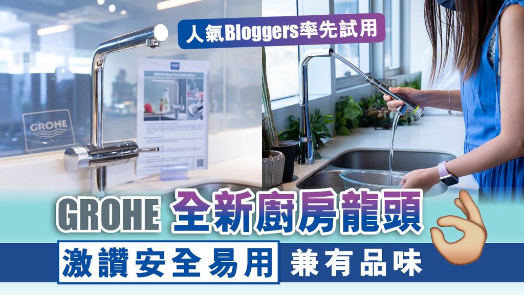 【人氣Bloggers率先試用GROHE全新廚房龍頭  激讚安全易用兼有品味】