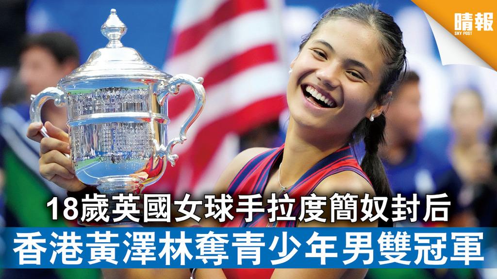 美網|18歲英國女球手拉度簡奴封后 香港黃澤林奪青少年男雙冠軍