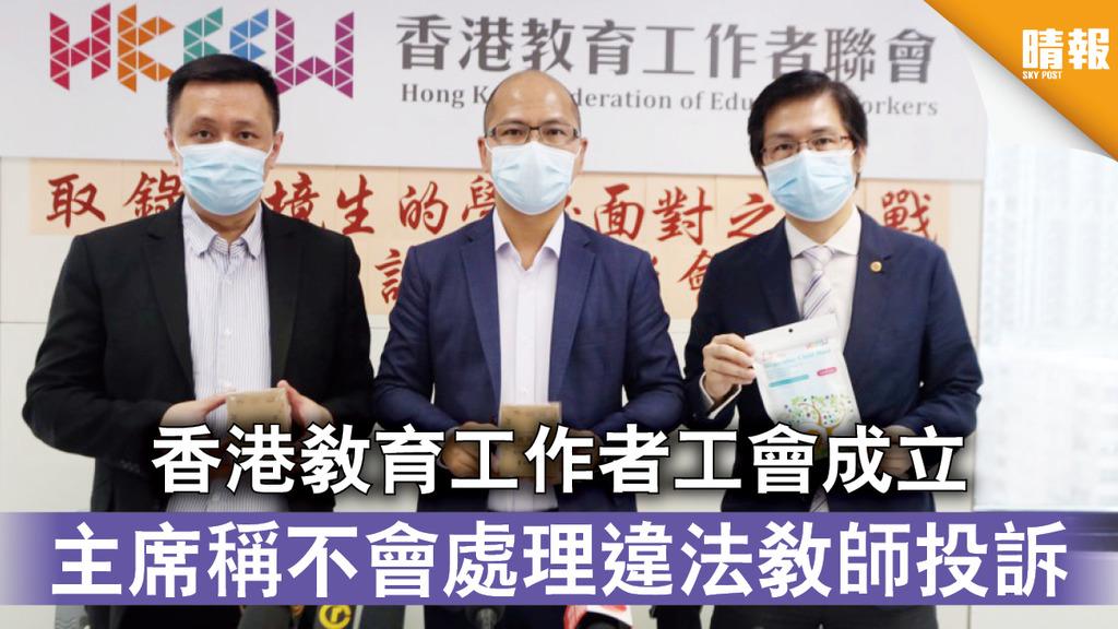 教聯工會|香港教育工作者工會成立 主席稱不會處理違法教師投訴