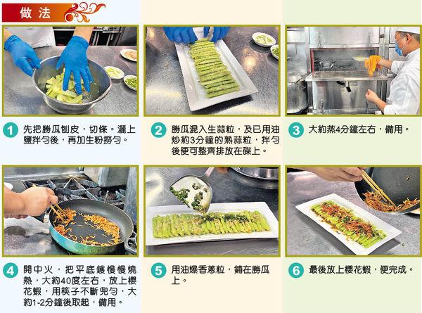 8分鐘完成 金蒜櫻花蝦蒸勝瓜