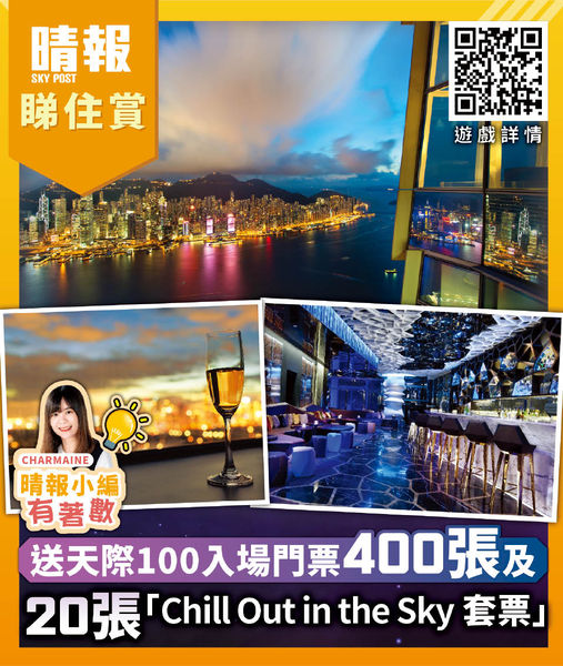 必遊推介 天際100賞靚景 星級酒店歎美食