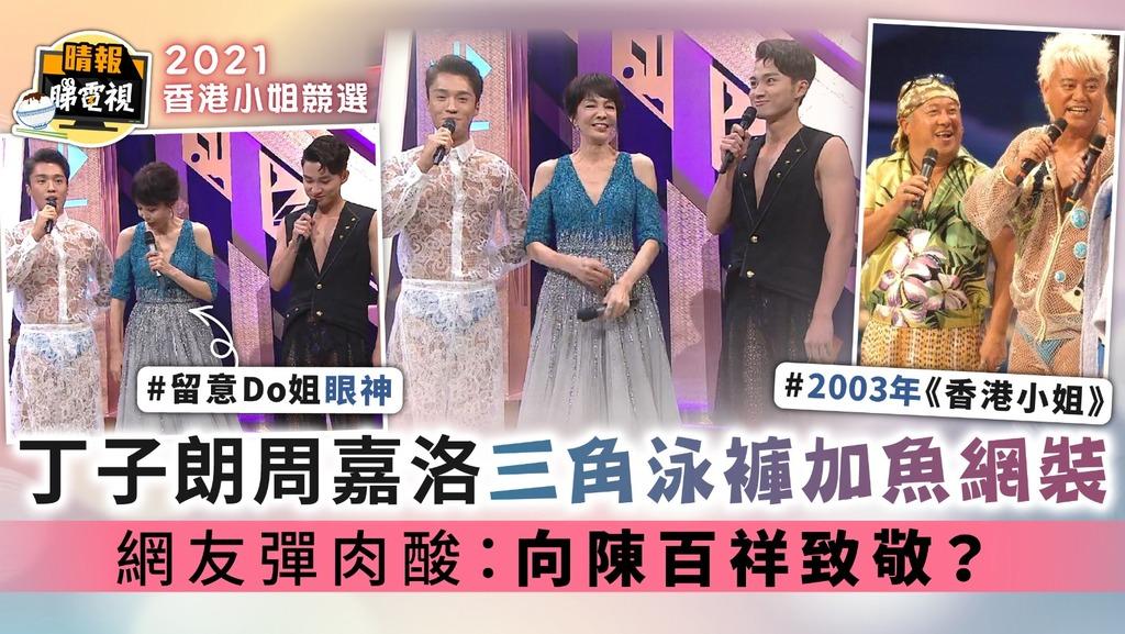 2021香港小姐競選│丁子朗周嘉洛三角泳褲加魚網裝 網友彈肉酸:向陳百祥致敬?