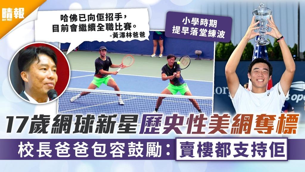 為港爭光 17歲網球新星美網男雙奪標 每日提早落堂練波獲校長爸爸支持