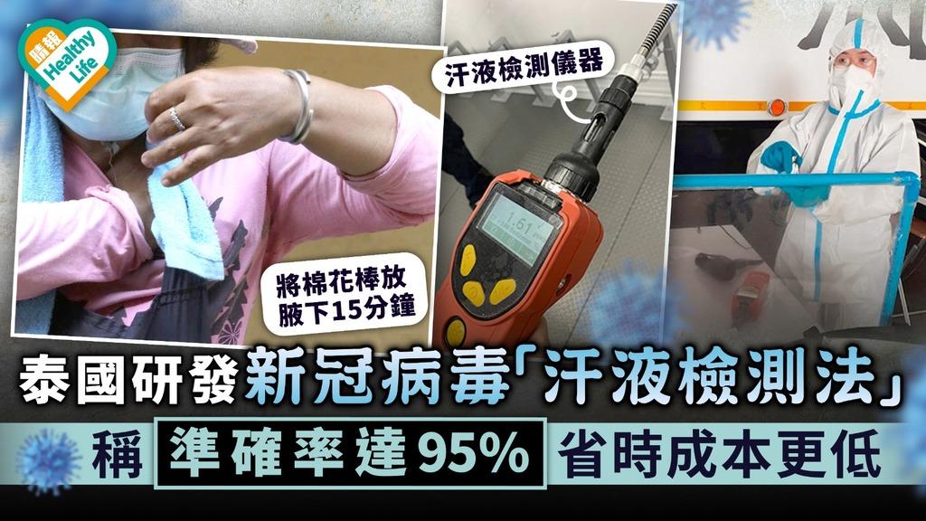 泰國研究 泰國研發新冠病毒「汗液檢測法」 稱準確率達95%省時成本更低