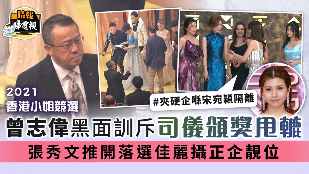 2021香港小姐競選│曾志偉黑面訓斥司儀頒獎甩轆 張秀文推開落選佳麗攝正企靚位