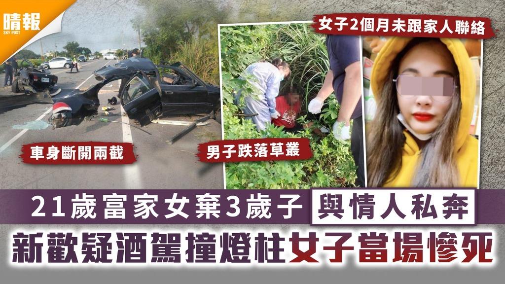 交通意外|21歲富家女棄3歲子與情人私奔 新歡疑酒駕撞燈柱女子當場慘死