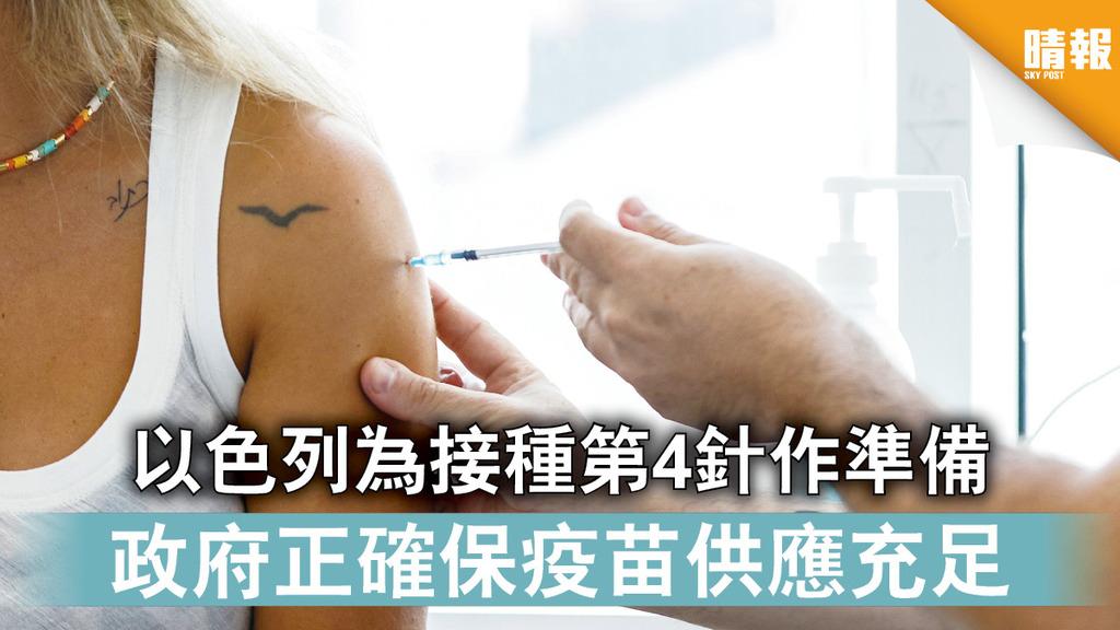 新冠疫苗|以色列為接種第4針作準備 政府正確保疫苗供應充足