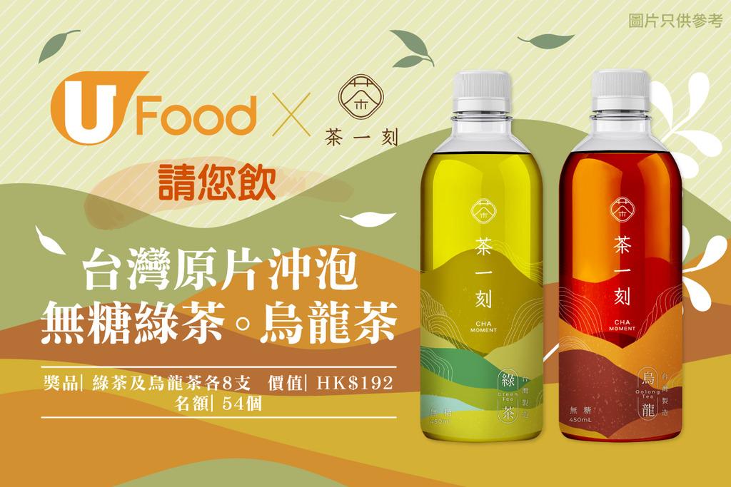 U Food X 茶一刻請您飲台灣原片沖泡綠茶 · 烏龍茶!