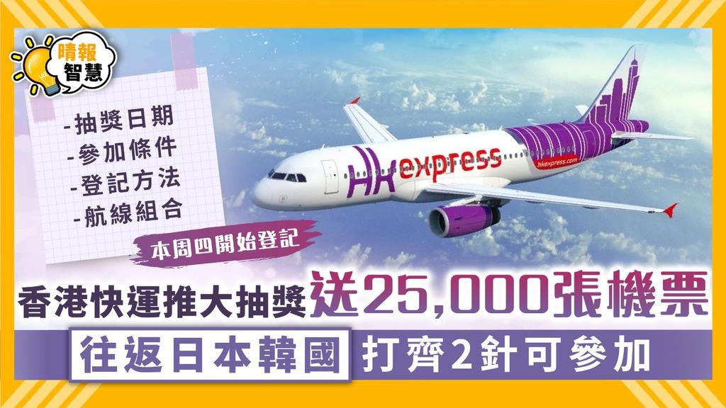 疫苗獎賞|HK Express推疫苗抽獎 送2.5萬張14航點來回機票