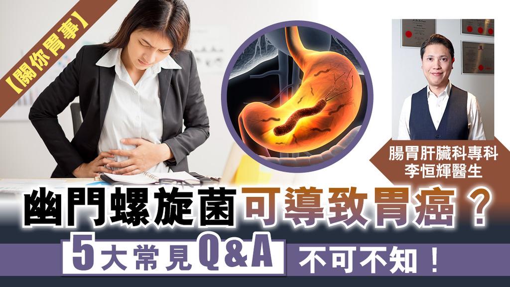 【關你胃事】幽門螺旋菌可導致胃癌?3大常見Q&A不可不知!