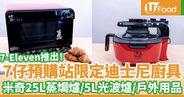 【便利店新品】7仔預購站推出迪士尼廚具!米奇蒸焗爐/光波爐/鋼牙與大鼻/小熊維尼野餐用品