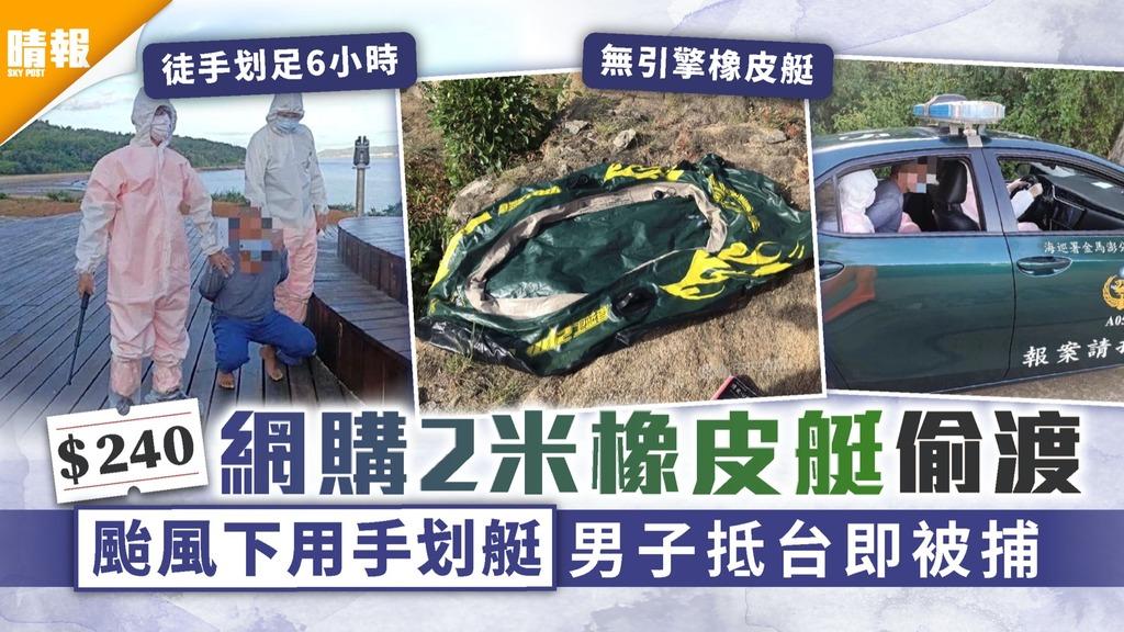 偷渡客 花$240網購2米橡皮艇偷渡 颱風下用手划艇男子到埗即被捕