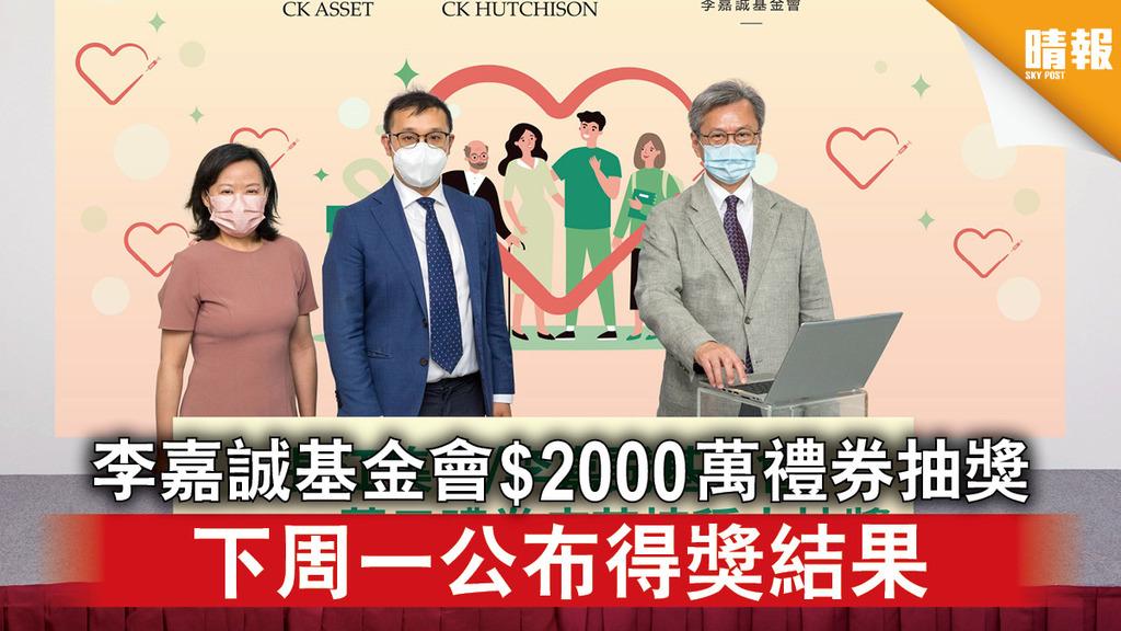 疫苗獎賞 李嘉誠基金會$2000萬禮券抽獎 下周一公布得獎結果