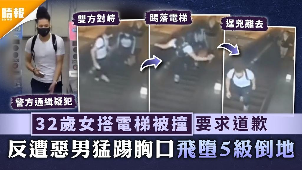 惡毒行徑 32歲女搭電梯被撞要求道歉 反遭惡男猛踢胸口飛墮5級倒地