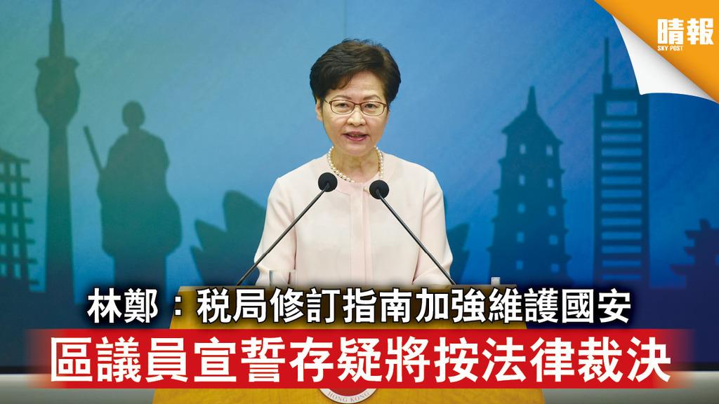 香港國安法|林鄭:稅局修訂指南加強維護國安 區議員宣誓存疑將按法律裁決