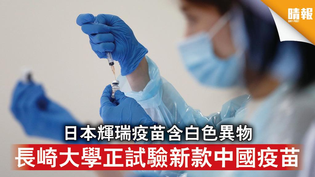 新冠疫苗 日本輝瑞疫苗含白色異物 長崎大學正試驗新款中國疫苗