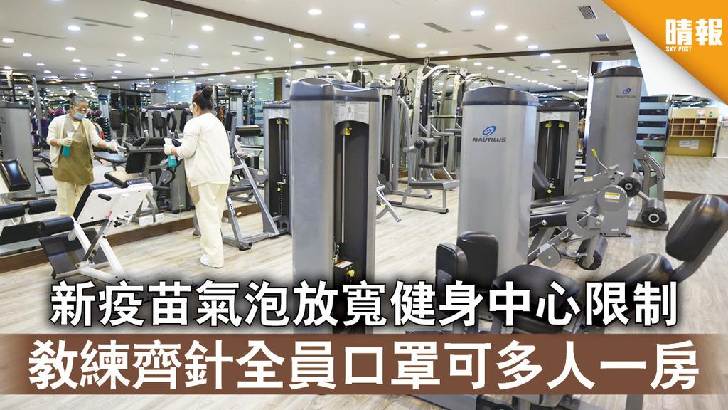 新冠肺炎|新疫苗氣泡放寬健身中心限制 教練齊針全員口罩可多人一房