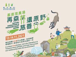 嘉道理農場 慈善行綠野尋寶+自然市集